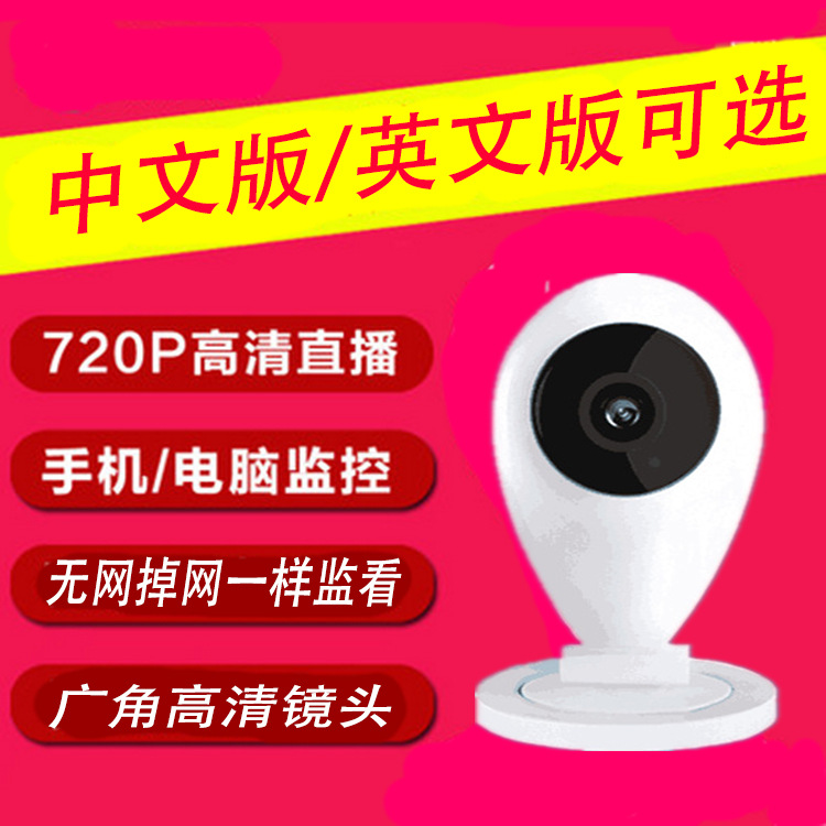 Wireless surveillance camera WiFi smart home network HD remote night vision camera home wireless wifi