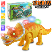 35cm Simulation of Electric Triceratops Light and Sound Dinosaur Models Jurassic Action figure Dinosaurs Furnishing Articles