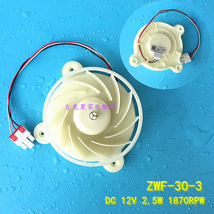 Original New For Refrigerator Motor ZWF-30-3 Dc12v Refrigeration Fan For Samsung/Haier/midea