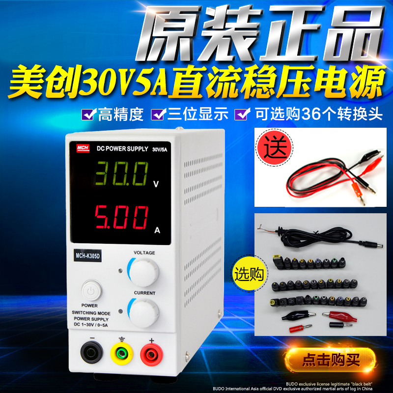 220V/110v 30v5a Mini Switching Regulated Adjustable DC Power Supply SMPS Single Channel 30V 5A Variable MCH K305D kuaiqu mini dc power supply switching laboratory power supply digital variable adjustable power supply 0 60v 0 5a ps605d