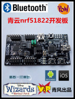WeChat Bluetooth Development Board Nrf51822 Development Board 4 0 4 1 Sniffer Capture