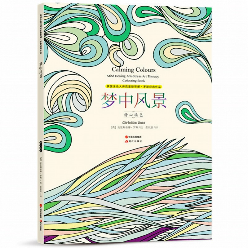 calming colours coloring book for children adult anti stress art therapy colouring book drawing graffiti - Color Therapy Book