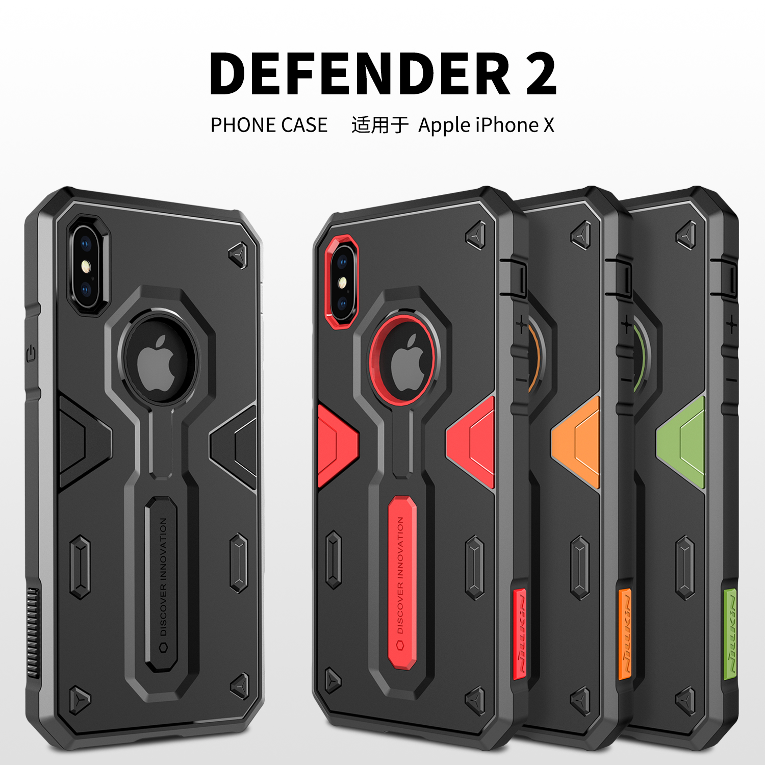 Nillkin Defender II Heavy Duty Armor Case For iPhone X Soft TPU Hard Plastic Hybrid Back Cover for iPhone 10/Ten Shockproof Case