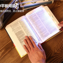 JW_Creative Novelty Magic Vision Night Lights LED Reading Book Flat Panel Reading Lamp Plate Eye Protect Book Light Portable(China)