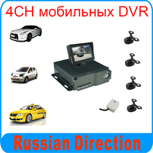 Cheap 4CH Video Recorder SD Car Bus Mobile DVR Digital Video Recorder Kit  Including 4pcs Car Camera and Monitor