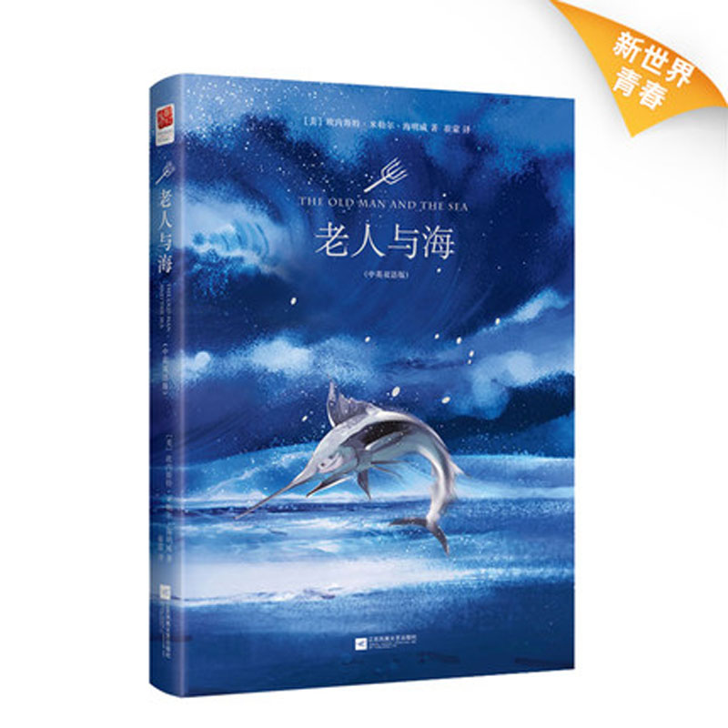 The old man and the sea in chinese and english Bilingual Book holy bible christian books in bible 25k the old and new testament book modern chinese english versions pocket size