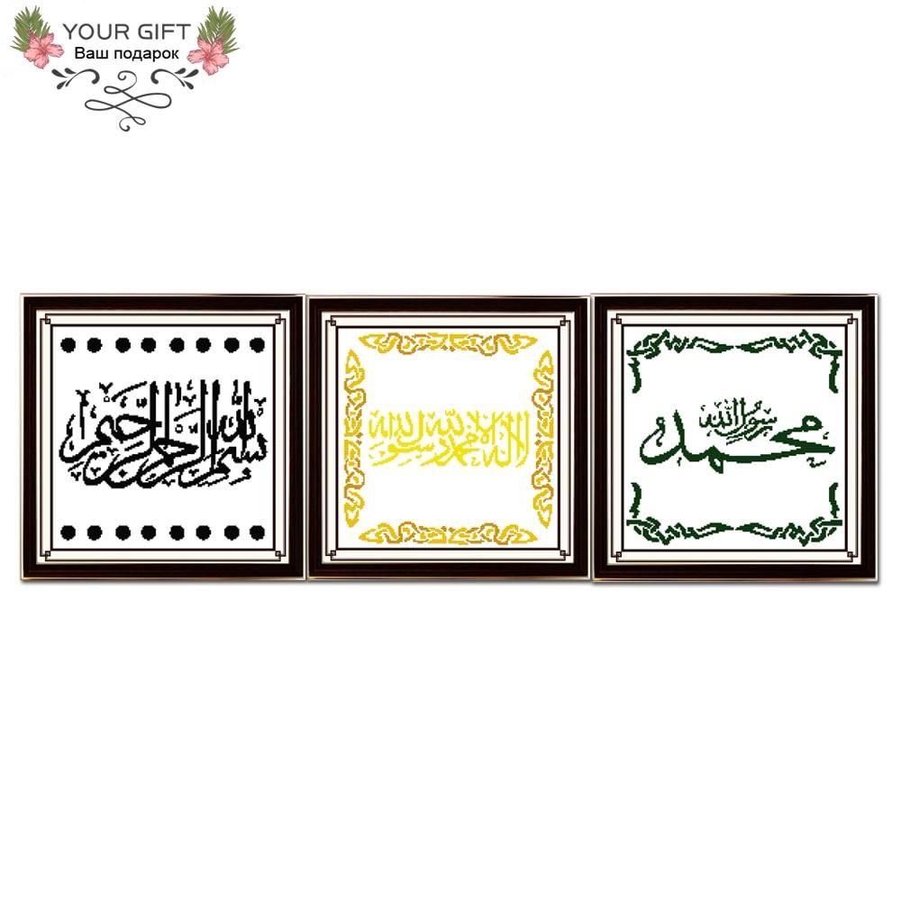 Joy Sunday Z087Z088Z089 Counted and Stamped Islamic Language Muslim Home Decor Needlework Needlepoint Cross Stitch kits