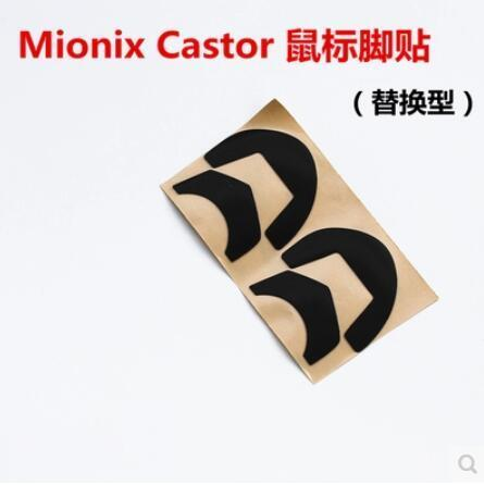 2 Sets/pack 3M Teflon Mouse Skates Mouse Feet For Mionix Castor All Series Mouse Thickness Is 0.7mm For Replacement