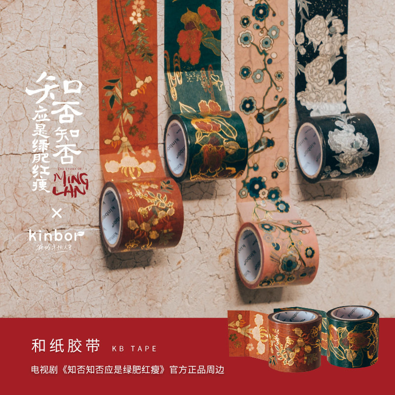 1pcs Washi Masking Tapes Ancient Bronzing Decorative Adhesive Scrapbooking DIY Paper Japanese Stickers 7M
