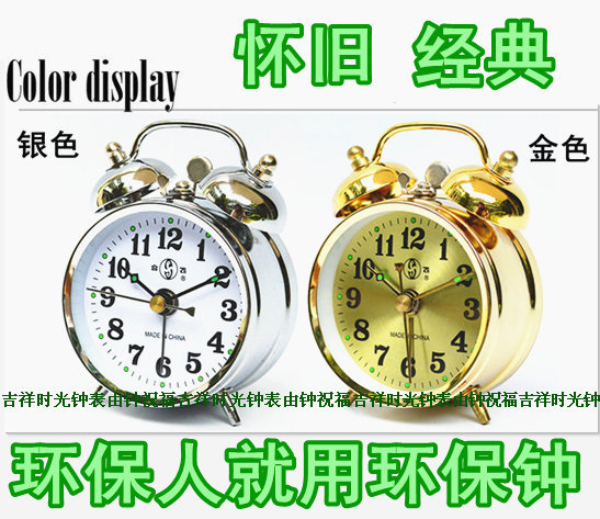 Classic nostalgic clockwork bell lounged mechanical alarm clock full metal movement eco-friendly clock