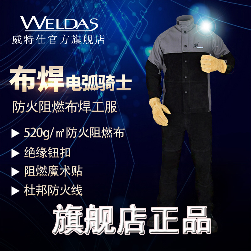 Image 5 - Flame Resistant Coverall Arc Knight Cow Leather Flame Retardant Welding Clothing FR Welder Pants Fire Retandant Welding Jackets-in Safety Clothing from Security & Protection