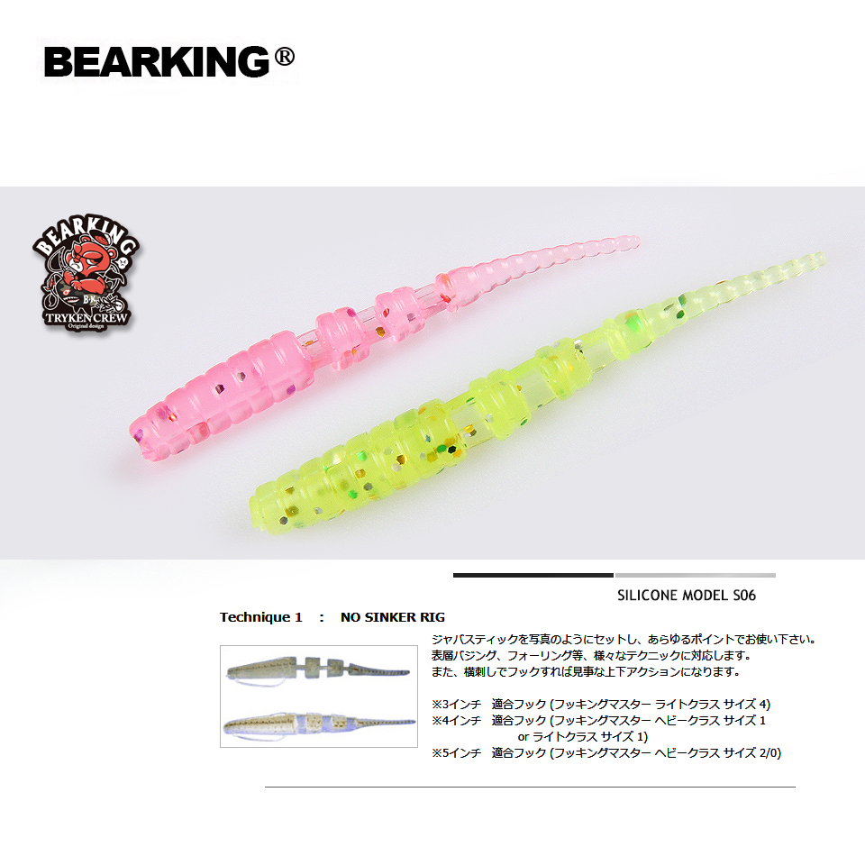 2019 BEARKING 4cm 5cm Fishing Lures Soft Lure Artificial Bait Predator Tackle JERKBAIT For Pike And Bass