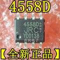 Бесплатная доставка 25 шт./лот 4558D NJM4558D NJM4558 4558 SOP8 патч двойной операционный усилитель IC новый оригинальный