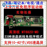 Avoid Writing Program Universal Driver Board MT6820 MD V2 0 Supports 10 42 Inch Screen