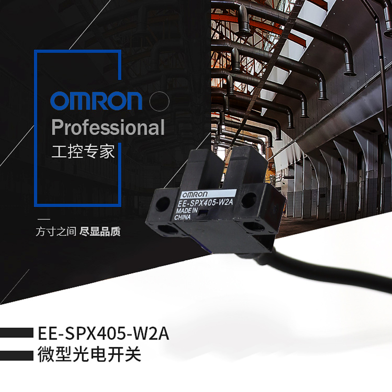 OMRON EE-SPX405-W2A, EE-SPX406-W2A Authentic original Micro photoelectric switch 1M PHOTO MICROSENSOR,NPN OUTPUT dhl eub 5pcs new original for omron photoelectric switch ee sy671 ee sy671 15 18