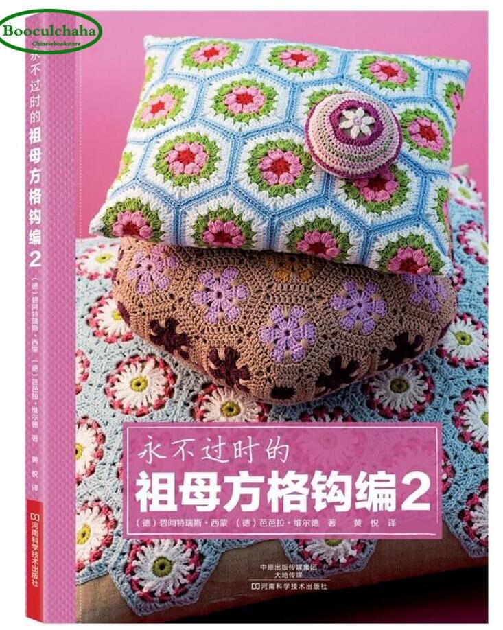 Abuela crochet tejer patrones Granny cuadrados libro de arte chino ...