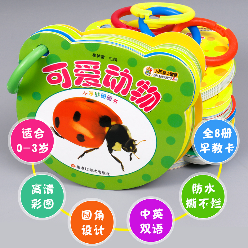 New Hot 8pcs/set Waterproof Early Childhood Education Cards Learn To Traffic / Animals / Song / Fruit / Vegetables/Pinyin
