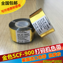 Gold Encoder Thermal Transfer Printer Ribbon 25 30 35 * 100 Color Ribbon Black Standard Resin-Enhanced Wax Ribbons SCF - 900
