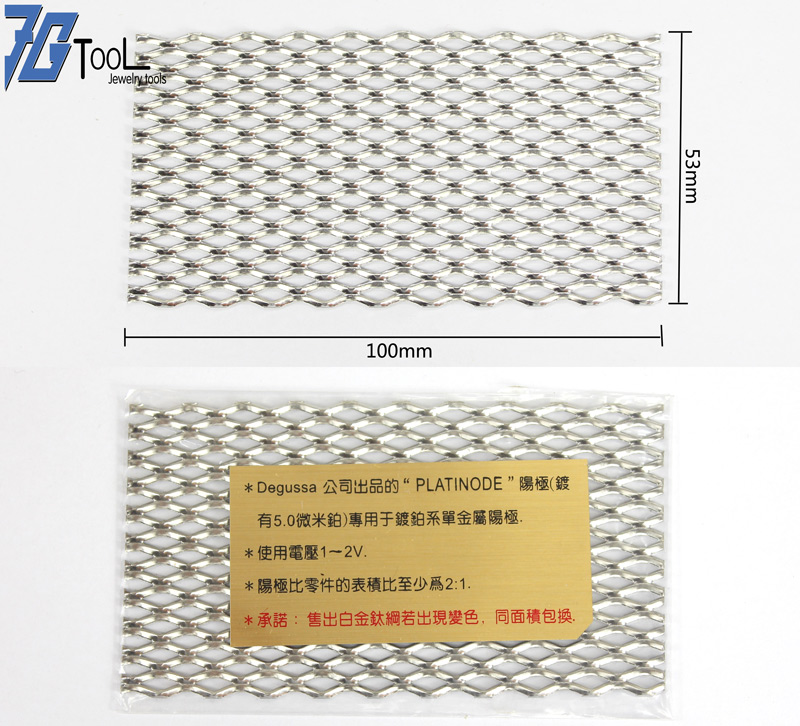 5 x 10cm Good Quality Mesh Platinized Titanium Anode Rhodium Jewelry  Plating Plater Tools