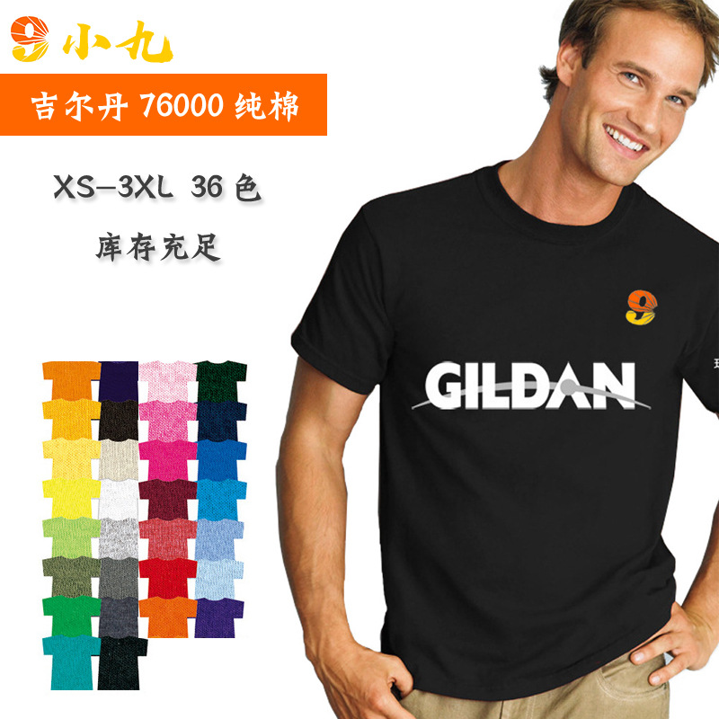 WW446 Cotton T-shirt with T-shirt and Gildan T-shirt with Custom Printed Short Sleeves