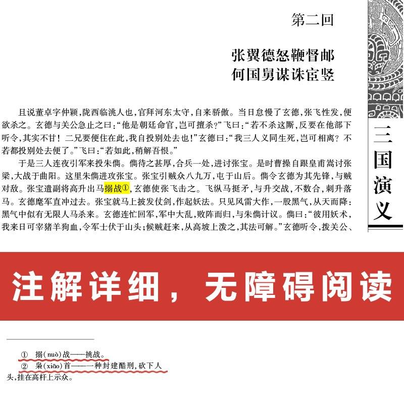 Image 4 - 三国志、紅楼夢、水マージン、西遊記中国の四大作品大人のため、セットの4冊    グループ上の オフィス用品