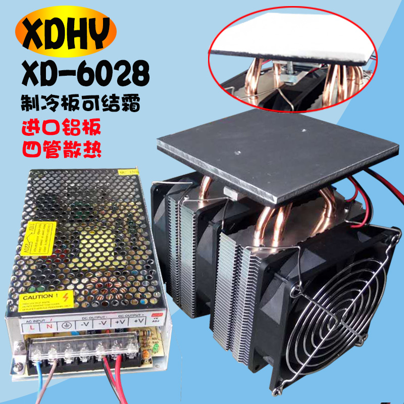 Semiconductor chiller DIY small fridge cooling plate high power radiator 12V small electronic cooler 520w cooling capacity fridge compressor r134a suitable for supermaket cooling equipment