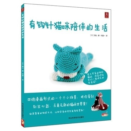 3d Animal Cat Wool Doll Handmade DIy Cart Knitting Crochet Hook Weave Books