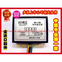 Free shipping      RY-170, RY-170V, (15KW), RY-99 brake rectifier motor rectifier device