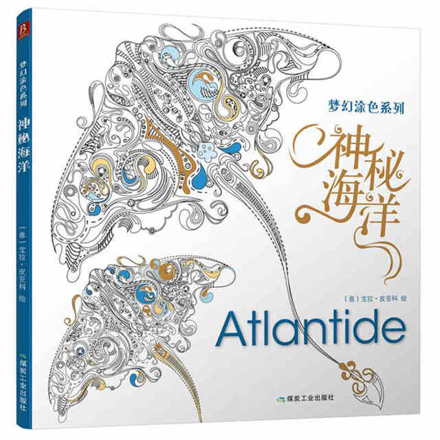 96 Pages Atlantide Mysterious Ocean Coloring Book for Children ...