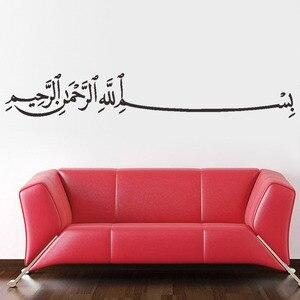 Image 1 - Autocollants muraux personnalisables avec calligraphie islamique, décalcomanies, art, décoration pour la maison, design musulman, Allah coran, A9 006