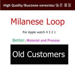 Высококачественная Миланская петля для apple watch ремешок для apple watch 5 ремешок 44 мм 40 мм iwatch 4 3 42 мм/38 мм лучший материал