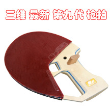 SANWEI лезвие для настольного тенниса 9 поколения/лезвие для пинг-понга/бита для настольного тенниса