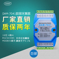 Умный аналоговый модуль ввода сбора данных Modbus напряжение и ток сигнала передатчика DAM-7041