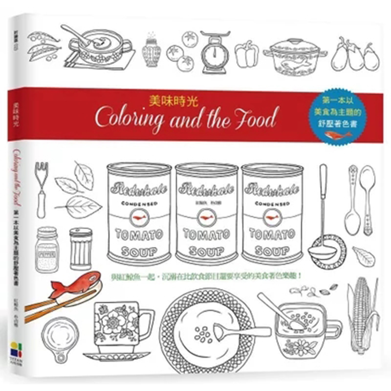 Korea Coloring And The Food Delicious Light Time Graffiti Book Food Coloring Book Coloring Books For Kids