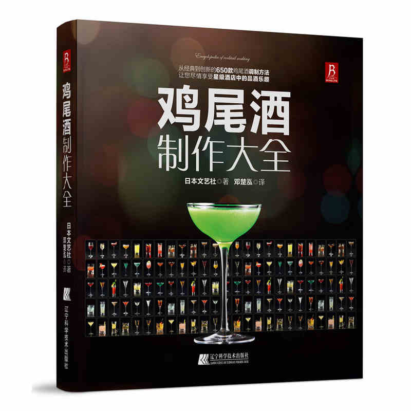 650 kinds of cocktail bartending books introductory tutorial Tasting Cocktail Book