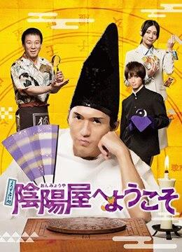 《欢迎来到阴阳屋》2013年日本剧情,喜剧电视剧在线观看