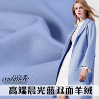 Chenguang blue cashmere fabric autumn and winter thick coat double sided cashmere fabric soft Australian wool fabric cloth