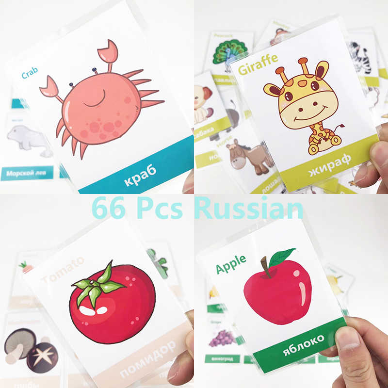 66PCS/set Fruit/Vegetables Learning Russian&English Flash Cards for Children Montessori Educational Toys Classroom Memorie games