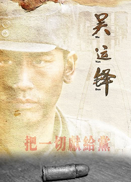 《吴运铎》2011年中国大陆剧情,传记电影在线观看