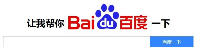 非常好玩的源码:让我帮你Baidu一下 源码 开源交流 HTB1z.Sic8Gw3KVjSZFD760WEpXaX