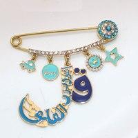 Мусульманский ислам, четыре Qul suras брошь, Детская булавка