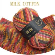 100g Yarn 7 shares Korean cotton milk wool yarn the long section dyed gradient coat scarf hat doll DIY cushion line QW023