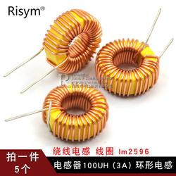 Индуктор 100UH (3A) петли катушки индуктивности Lm2596 индуктивности