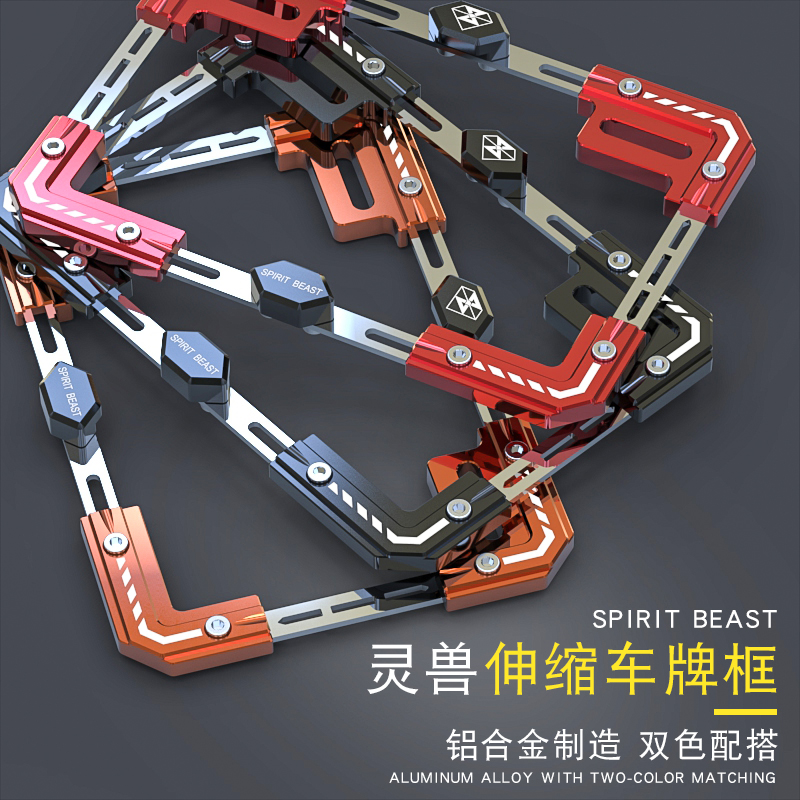 Motorcycle Accessories Scooter Individuality License Plate Frame License Plate SPIRIT BEAST Telescopic License Plate
