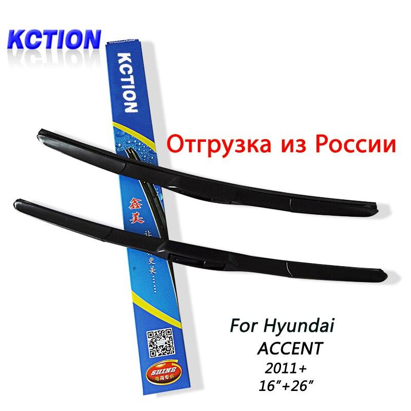 """Balai d'essuie-glace de voiture pour Hyundai ACCENT (2011 +), 16 """"+26"""", recharge de caoutchouc de lame d'essuie-glace, accessoires de voiture"""