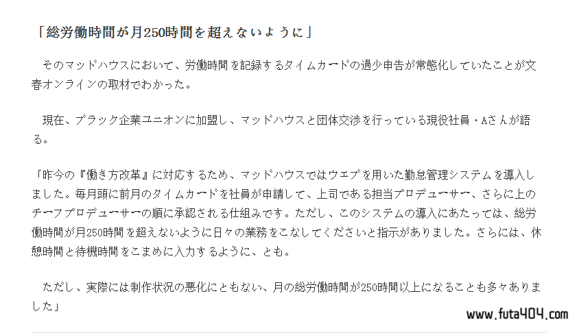周刊文春对动画制作公司MADHOUSE后续报道! MADHOUSE ACG资讯 第4张