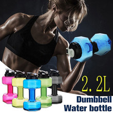 Dumbbell Creative Sports Bottle Portable Water Bottle 2.2 Liters, men's Plastic Large Water Cup Fitness Cup Large Capacity 750ml plastic water bottle running fitness water cup large capacity outdoor riding water bottle x 1106b