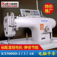 Direct Drive Computer Lockstitch Sewing Machine Auto Trimmer KX9000D 3