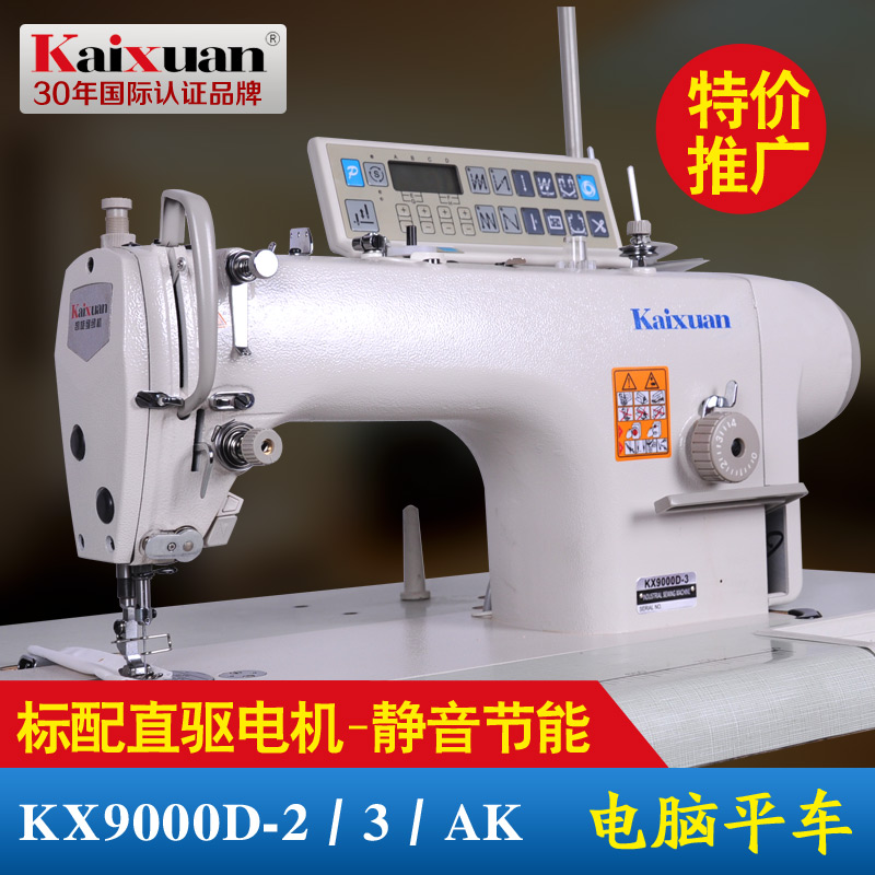 Direct Drive Computer Lockstitch Sewing Machine Head Auto Trimmer - Arts, Crafts and Sewing