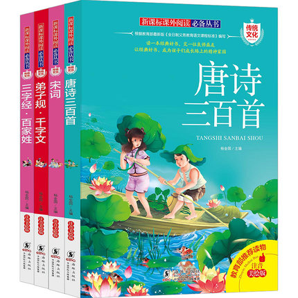 4PCS Kids Children Early Education Book 300 tang Poems Song Ci Di zi gui the Three-Character Classic image